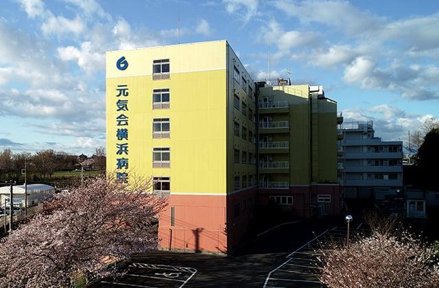 横浜病院とは
